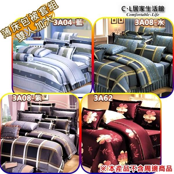 【 C . L 居家生活館 】雙人加大薄床包被套組(3A04-藍/3A08(水/紫)/3A62)