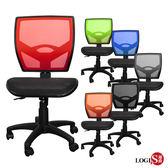 邏爵LOGIS~ 愛菈 雙層網!!坐墊全網椅 升降椅 辦公椅 電腦椅 事務椅【721X】
