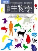 二手書博民逛書店 《圖解生物學(修訂版)》 R2Y ISBN:9789866434891