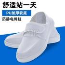 快速出貨四孔靜電鞋加厚底軟底男女款電子廠工廠冬季舒適透氣防臭白色