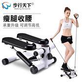 免安裝靜音踏步機家用減肥機迷你多功能腳踏機健身器材 踏步機