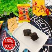 【譽展蜜餞】宜蘭金桔喉糖(單顆裝) 160g/100元