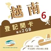 《Viettel越南軍隊》每日2GB 6天高速流量越南原廠卡/3-30天任選/越南網卡