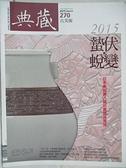 【書寶二手書T7/雜誌期刊_DX8】典藏古美術_270期_2015蜇伏蛻變