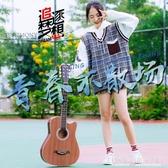 艾特琳正品38寸初學者民謠41寸木吉他學生練習青少年入門男女新手ATF 艾瑞斯生活居家