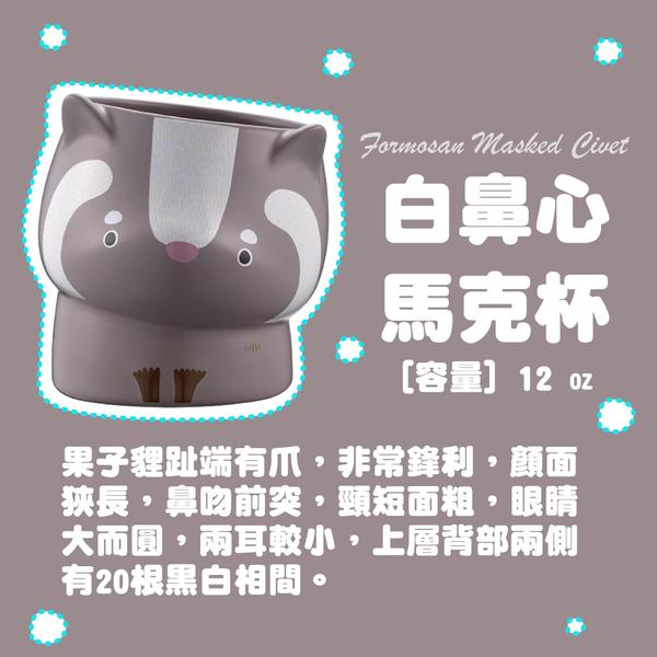 星巴克 Starbucks 杯子 馬克杯 水杯 保育動物 台灣黑熊 白鼻心 石虎 禮物 生日禮物 收集