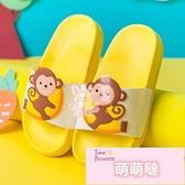 兒童拖鞋水果卡通兒童拖鞋可愛涼拖鞋夏室內洗澡防滑軟底【萌萌噠】