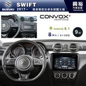 【CONVOX】2017~20年SUZUKI SWIFT專用9吋螢幕安卓多媒體主機*聲控+藍芽+導航+安卓*8核心2+32