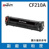 HP CF210A 副廠碳粉匣(黑)/適用LaserJet Pro 200 M251nw / M276nw