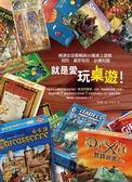 就是愛玩桌遊!精選全球最暢銷35種桌上遊戲規則˙贏家秘技˙必備知識