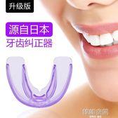 成人隱形牙套矯正器地包天整牙神器夜間透明牙齒保持器齙牙磨牙套