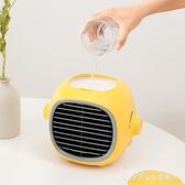 水冷扇水冷空調扇小型制冷宿舍冷風機小風扇家用迷你空調移動神器 【快速出貨】
