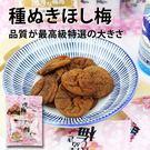 日本 宅間特厚無籽梅乾 100g【櫻桃飾...