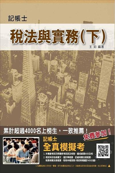 (二手書)【全新改版】稅法與實務(下)(記帳士考試適用)(稅務相關法規+租稅申報實務)