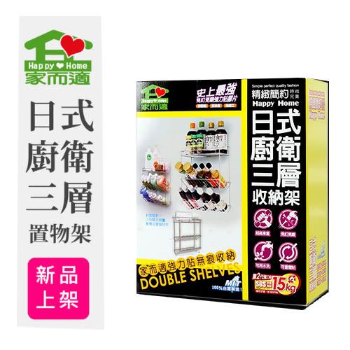 【家而適】日式三層 衛浴置物架 廚房收納