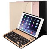 iPad Mini4專用分離式鋁合金超薄藍牙鍵盤/皮套
