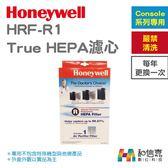 Honeywell 原廠【和信嘉】HRF-R1 True HEPA濾心 (1入) HPA-100/200/202/300APTW適用 台灣公司貨