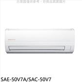 《全省含標準安裝》SANLUX台灣三洋【SAE-50V7A/SAC-50V7】變頻分離式冷氣8坪