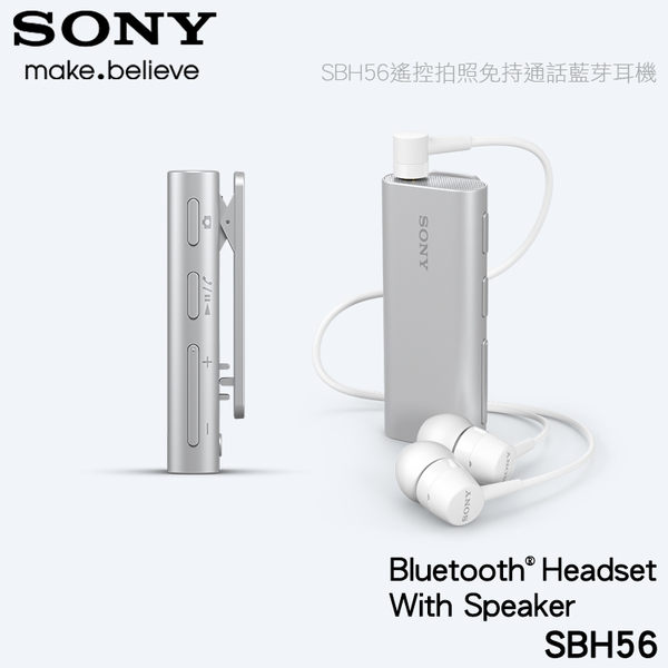 ▼SONY SBH56 原廠 擴音器藍牙耳機麥克風 遙控拍照 免持通話 藍牙耳機 相機遙控 自拍【神腦貨】