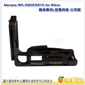 Marsace NPL-D800/D810 機身專用L型專用板 FOR Nikon 公司貨 快拆板 D800 D810