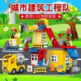 積木兒童積木玩具城市工程隊大顆粒拼裝幼兒園男孩1-2-3-6周 (全館88折)