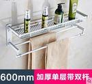 新貨到&折疊浴巾架太空鋁 毛巾架單層加厚衛浴置物架【加厚單層帶雙桿】