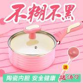18cm麥飯石奶鍋陶瓷不粘鍋寶寶嬰兒輔食小鍋迷你煮面電磁爐