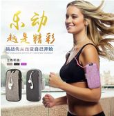運動手機臂套裝備跑步手機臂包手腕包通用袋