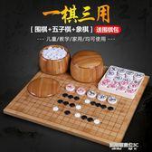 圍棋套裝兒童初學者五子棋成人學生入門實木圍棋棋盤雙面  凱斯盾數位3c