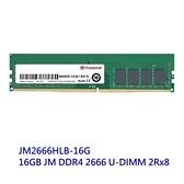 新風尚潮流 【JM2666HLB-16G】 創見 桌上型記憶體 DDR4-2666 16GB JetRam 原廠晶片 ETT 終身保固