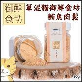 *KING WANG*Sunny Cat草泥貓《御鮮食坊系列-鮪魚肉鬆》90g 貓零食/狗零食
