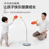 抖音玩具 網紅乒乓球訓練器家用彈力軟軸抖音兒童單人打回彈小孩室內玩具 JD計書 寶貝計畫
