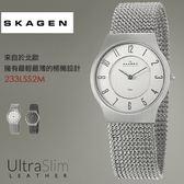 【人文行旅】SKAGEN | 北歐超薄時尚設計腕錶 233LSS2M