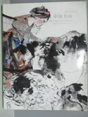 【書寶二手書T9/收藏_QCT】嘉德四季_中國書畫(一)_2012/6/16