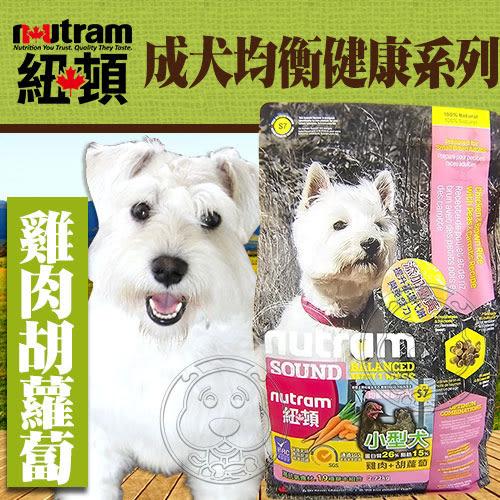 【zoo寵物商城】Nutram加拿大紐頓》新專業配方狗糧S7成犬小顆粒雞肉胡蘿蔔2.72kg送狗零食一包