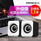 【免運】EARISE/雅蘭仕H2筆記本電腦小音響迷你小音箱家用多媒體手機低音炮usb喇叭