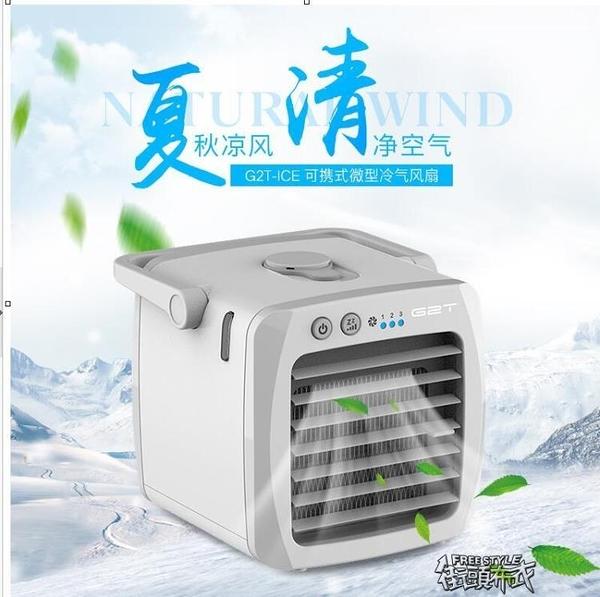 迷你空調扇臺灣G2T微型冷氣冷風機個人便攜式宿舍水冷風扇Usb空扇 街頭布衣