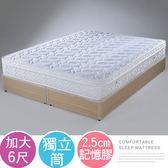 加大床墊《YoStyle》麗莎三線記憶膠獨立筒床墊-雙人加大6尺 租屋 適用雙人加大床架 床台 掀床