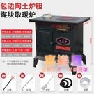 取暖爐  取暖爐家用燃煤炭爐子室內煤塊爐...