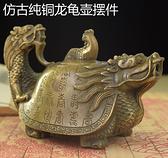 純銅龍龜壺銅器擺件風水壺黃銅龍龜酒壺水壺黃銅工藝
