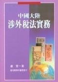 二手書博民逛書店 《中國涉外稅法實務》 R2Y ISBN:9620761472│YunLu