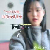 空拍機凌客科技折疊迷你無人機遙控飛機航拍飛行器小學生小型兒童玩具YXS 【快速出貨】