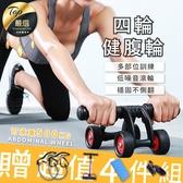 四輪健腹輪健腹器重量訓練肌力鍛鍊腹肌健身器材運動健身滾輪【HOF982】#捕夢網