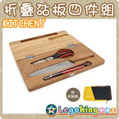 【樂購王】《便攜竹製折疊砧板刀具四件組》附收納袋 砧板組合 菜刀 廚房剪刀 料理夾 【B0353】