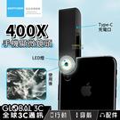 400X 手機通用顯微鏡頭 LED補光 微距功能 鋁合金外殼 多層鍍膜 可充電補光