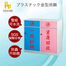 ASSARI-水洗塑鋼2門回收垃圾桶(寬...