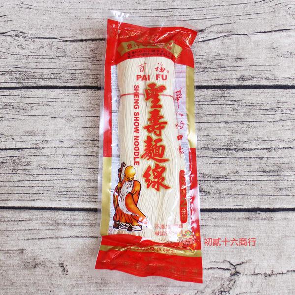 百福 聖壽麵線250g【0216零食團購】4710219110792