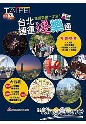 台北捷運遊樂通