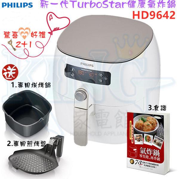 【2019最新款 贈原廠食譜+好禮配件多重送】飛利浦 HD9642 TurboStar PHILIPS 新一代健康氣炸鍋