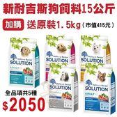 *KING WANG*新耐吉斯狗飼料15公斤加購送1.5公斤(隨機)